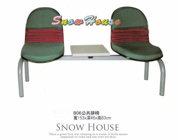 ╭☆雪之屋居家生活館☆╯332-11 B06公共排椅/公共椅/等候椅