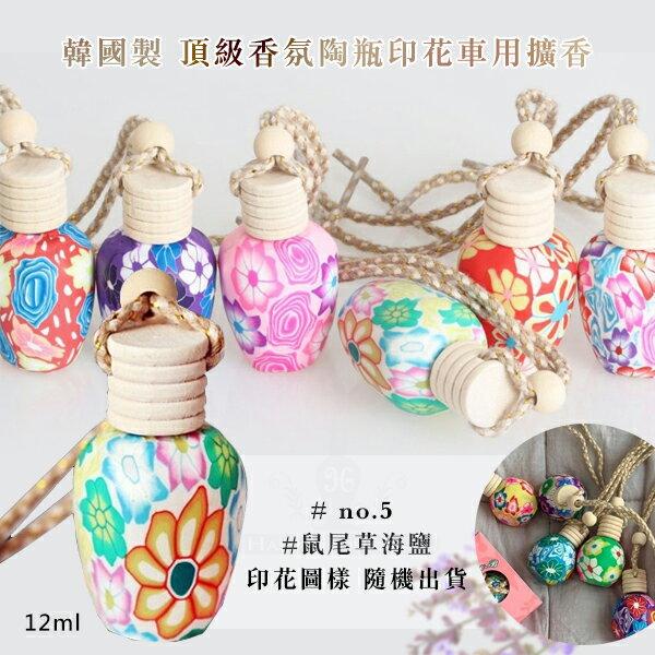 韓國製 頂級香氛陶瓶印花車用擴香
