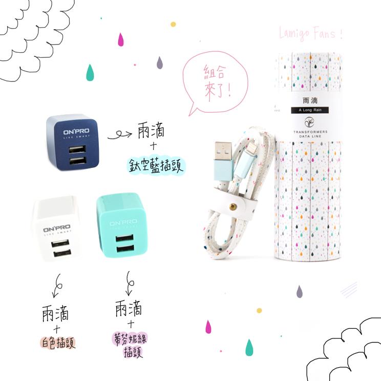 ( 組合 ) 雨滴💦充電傳輸線+插頭 / 傳輸線 / 充電頭 / 生日禮物 / 情人節 / iphone / i6 / se / a9 / r9 / i7 plus 0