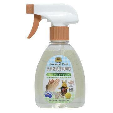 『121婦嬰用品館』狐狸村 玩具乾洗手320ml - 限時優惠好康折扣