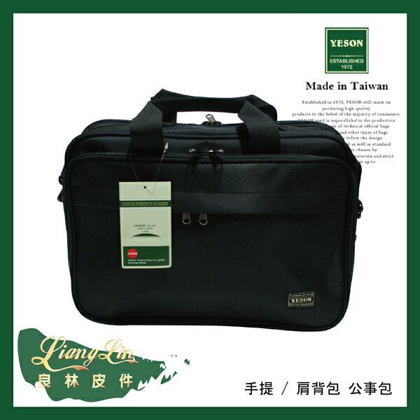<br/><br/>  【YESON】 休閒雙層可加大公事包/側背包58305<br/><br/>