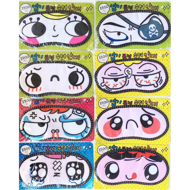【吉賀】1入 韓版 可愛卡通造型眼罩 遮光罩 個性眼罩 款式隨機出貨