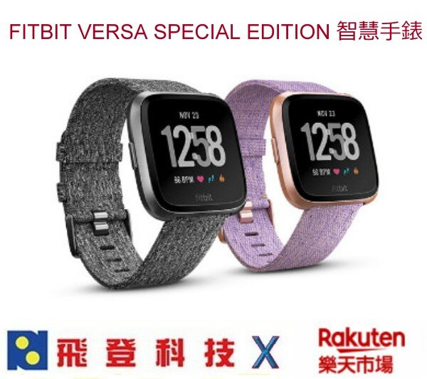 Fitbit VERSA 特別版 智慧手錶 內存播歌 行動支付 心率偵測 台灣群光公司貨