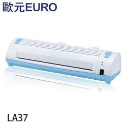 歐元EURO 日本設計 LA37 護貝機▲最高點數回饋10倍送▲