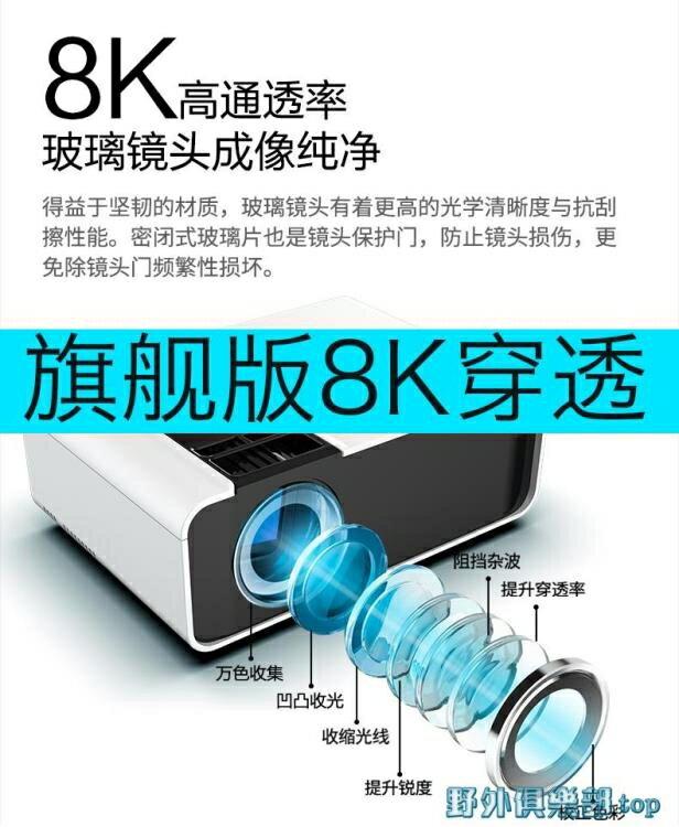 投影儀 投影儀家用高清4K小型便攜式智能wifi手機無線同屏3D家庭影院1080P辦公一體機 快速出貨 清涼一夏钜惠