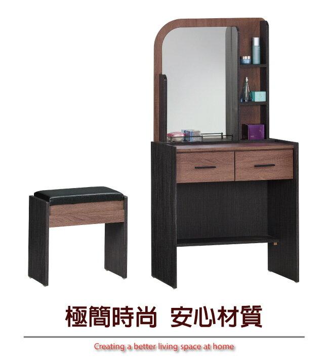 【綠家居】尼雅 時尚2.5尺木紋雙色立鏡式化妝台組合(含化妝椅)