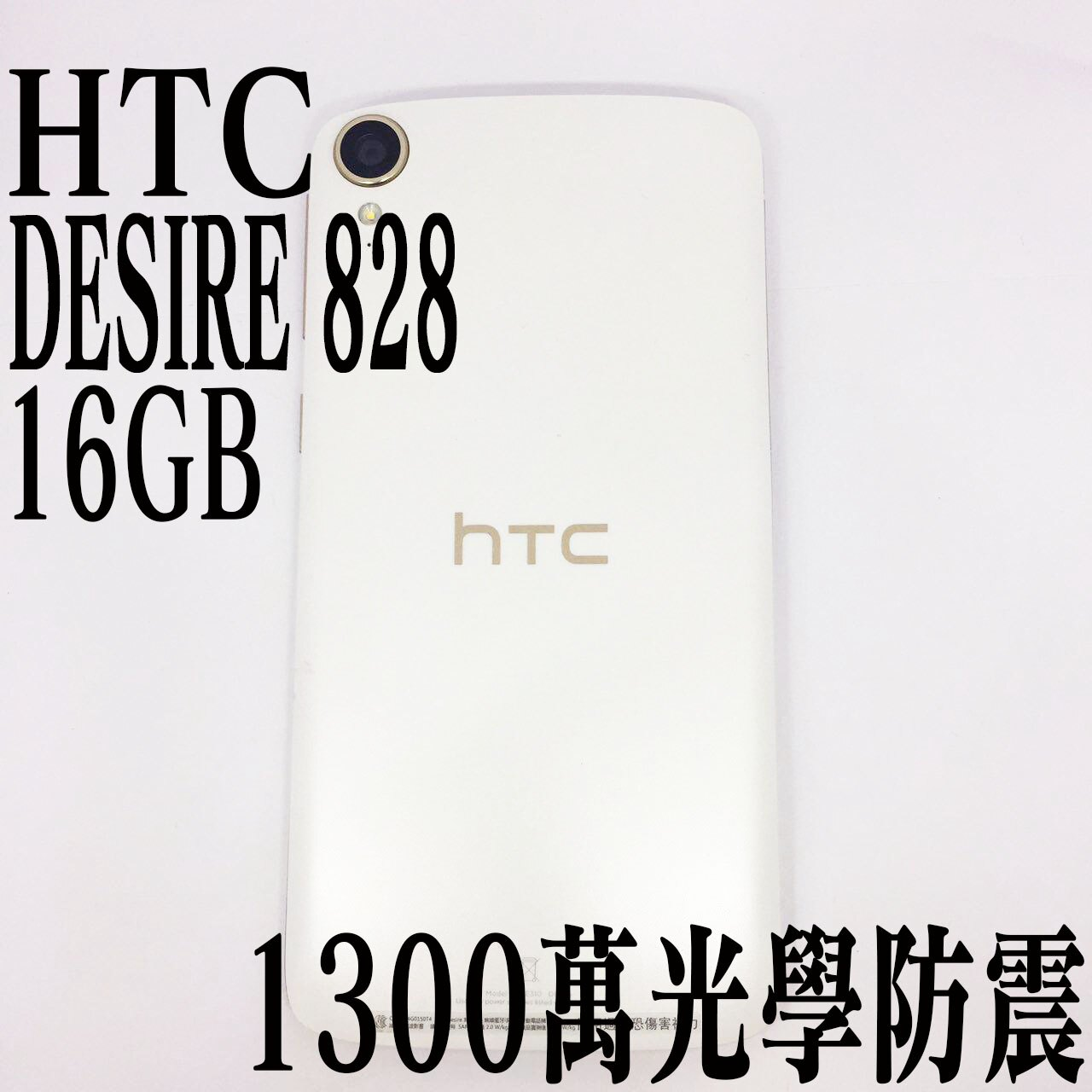【創宇通訊】HTC Desire828 16G 白色【福利機】