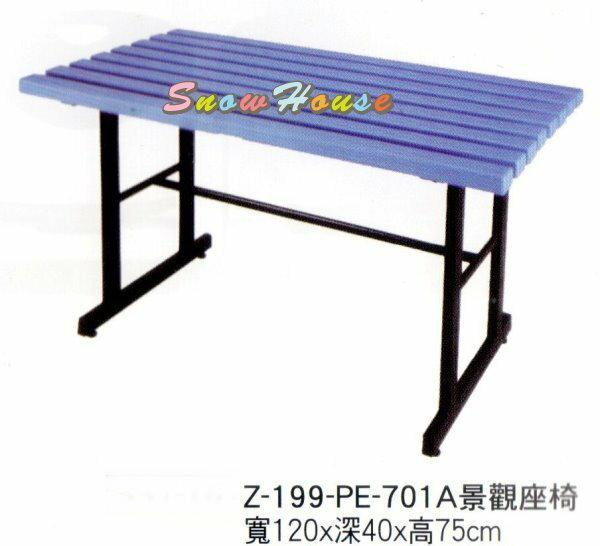 ╭☆雪之屋居家生活館☆╯337-16Z-199-PE-701A景觀座椅庭園休閒椅速食店餐椅