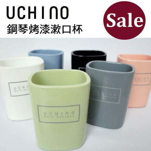 UCHINO 漱口杯- 鋼琴烤漆衛浴系列 絕版出清 特價