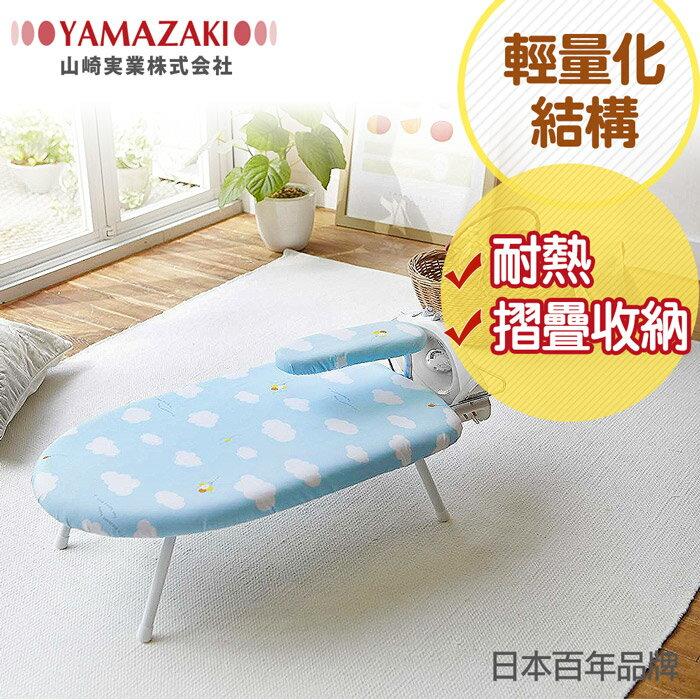 日本【YAMAZAKI】圓弧桌上型燙衣板(雲朵)+小燙馬