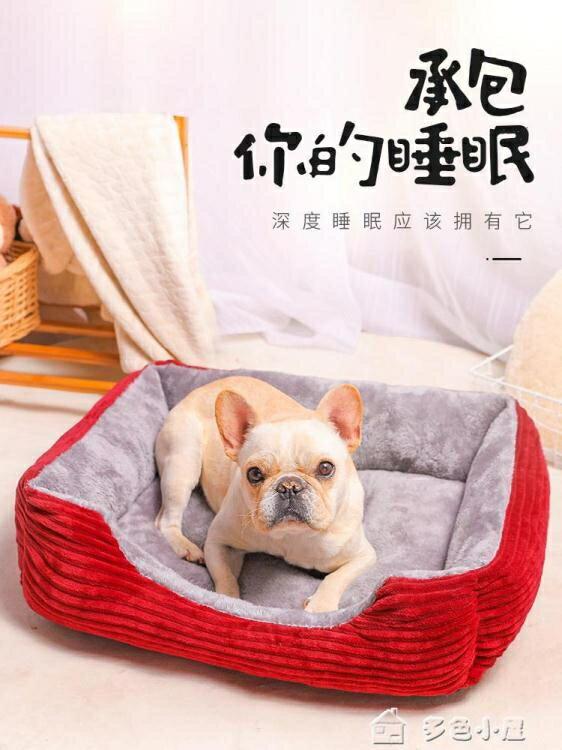 寵物窩網紅狗窩寵物墊子泰迪小型中型犬大型狗狗用品床狗屋貓窩四季通用