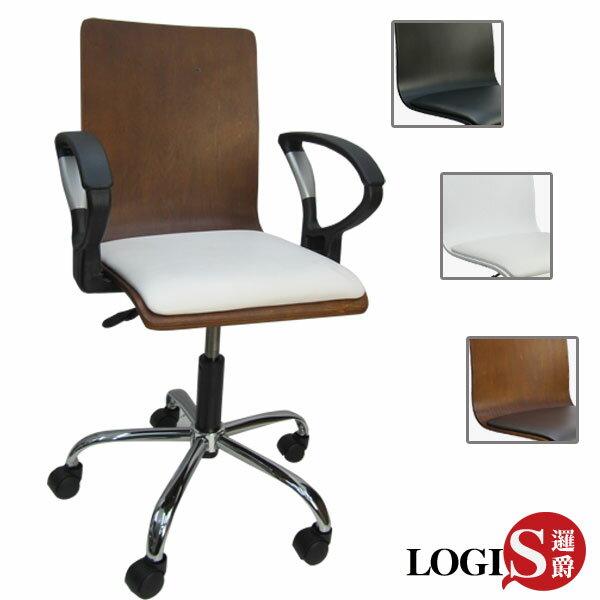 LOGIS邏爵~高尚曲木皮革椅電腦椅*020BF*