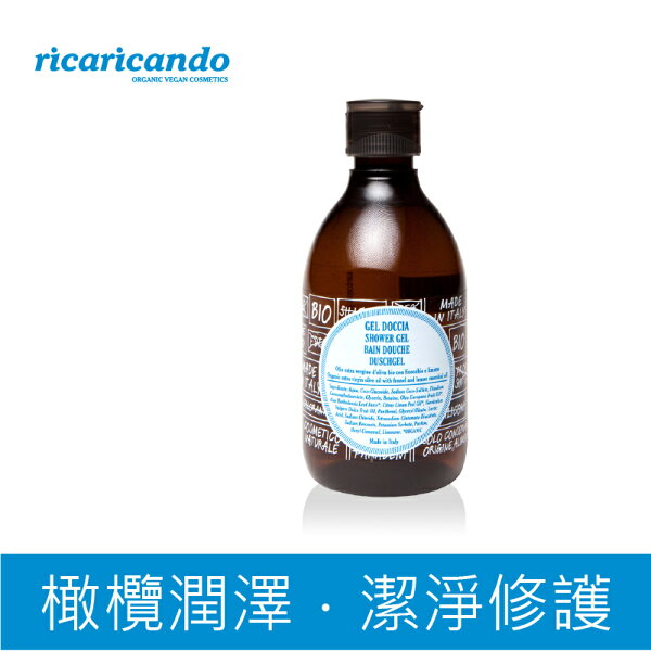古士德 COOL STUFF:【Ricaricando義大利】地中海沐浴膠300ml