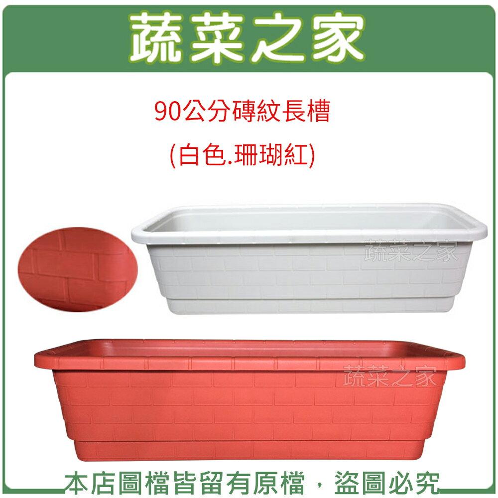 【蔬菜之家005-L301】90公分磚紋長槽(白色.磚紅色)