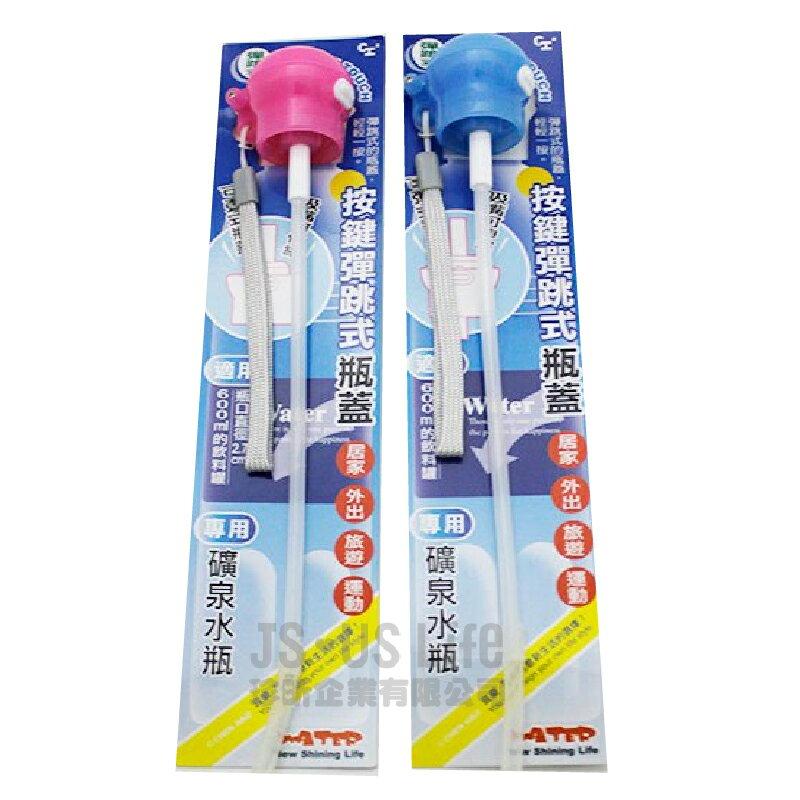 【珍昕】台灣製 按鍵彈跳式瓶蓋 附提繩(2色可選~粉/藍) /礦泉水瓶專用附吸管瓶蓋
