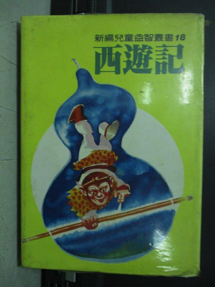【書寶二手書T9/兒童文學_LAR】西遊記_王蘭榮