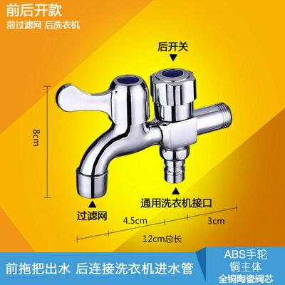 洗衣機水龍頭 一進二出水龍頭雙用雙頭全銅加長洗衣機水龍頭三通單冷多功能龍頭『XY2295』