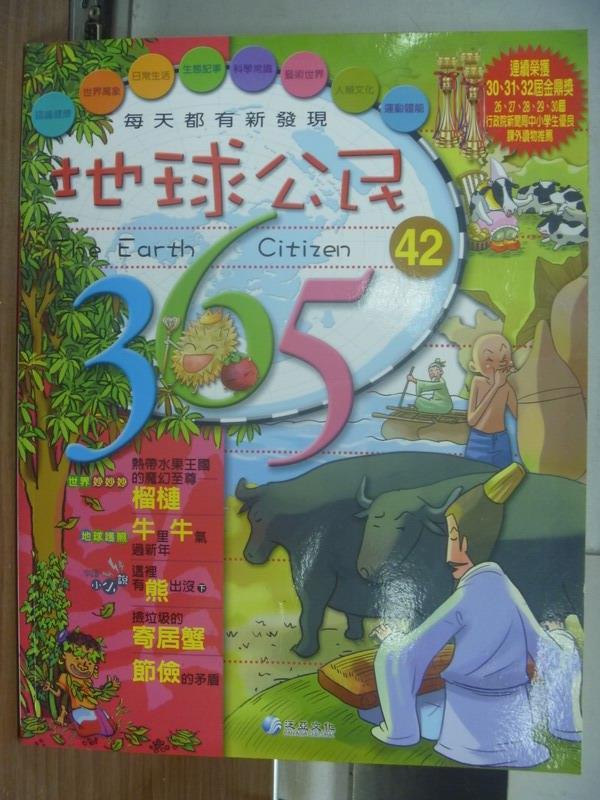【書寶二手書T1/少年童書_QKO】地球公民365_第42期_寄居蟹等