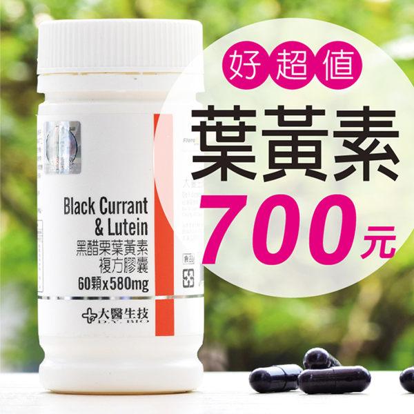 黑醋栗金盞花萃取物(含葉黃素)複方膠囊(60顆/瓶)➠一次補充葉黃素及花青素