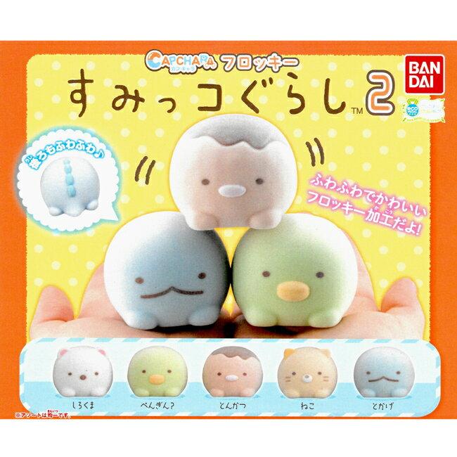 全套5款【日本正版】角落小夥伴 植絨 造型轉蛋 P2 扭蛋 轉蛋 環保蛋殼 角落生物 BANDAI 萬代 - 466451