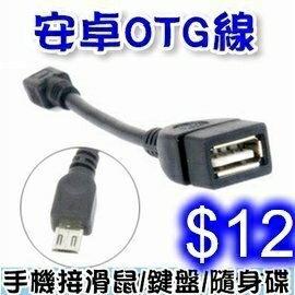 安卓V8 OTG線 11cm Micro USB OTG線 三星HTC小米 滑鼠隨身碟等通用 OTG連接線