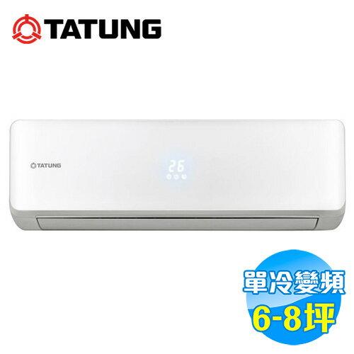 大同 Tatung 變頻單冷 一對一分離式冷氣 柔光系列 R-502DDHN / FT-502DDHN