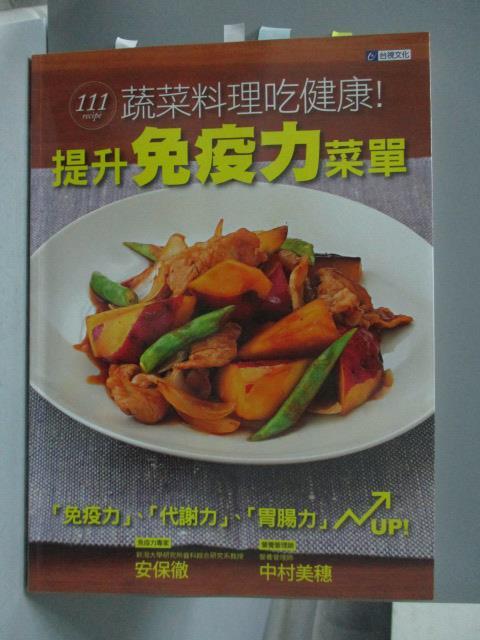 ~書寶 書T4/養生_PNL~提升免疫力菜單~111道蔬菜料理吃健康_中村美穗