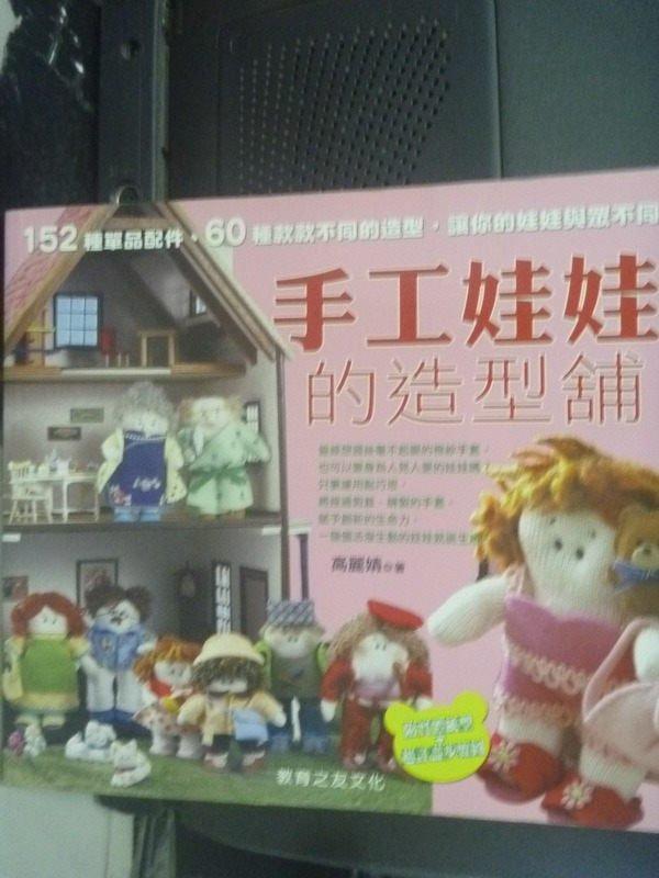 【書寶二手書T6/美工_LLX】手工娃娃的造型舖_高麗靜