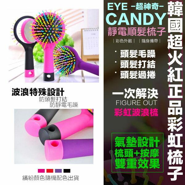 韓國超火紅正品Eye candy彩虹梳子美發氣囊按摩梳防靜電順髮梳子 B20401