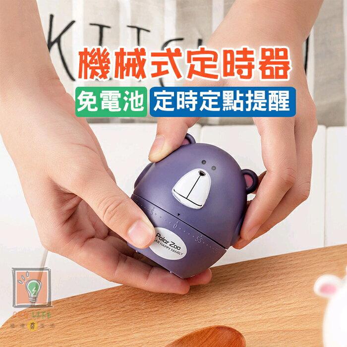ORG《SD1537》機械式~動物 免電池 定時器 計時器 廚房定時器 計時機 提醒器 烘焙 烹飪 廚房用品