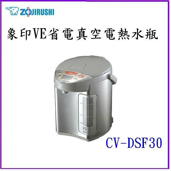現貨【象印~蘆荻電器】全新3L【象印Super VE真空保溫熱水瓶】CV-DSF30另售CV-DSF40.CV-DSF50.CV-DYF40