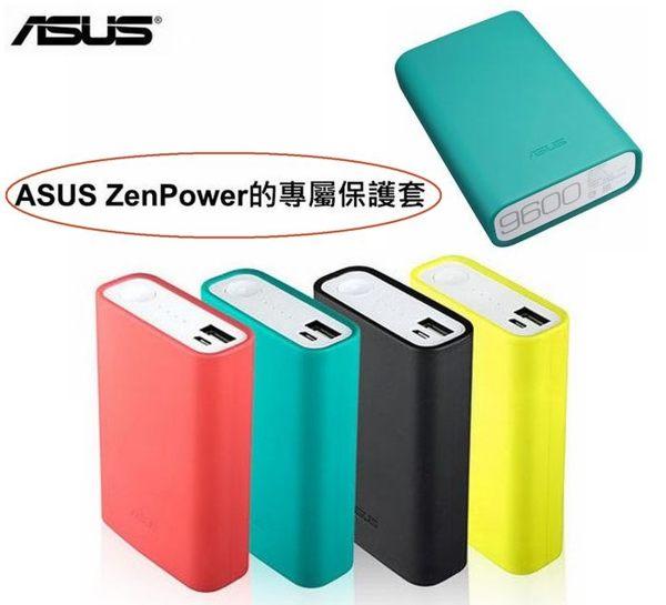 【免運費】【ASUS 10050 原廠專屬保護套】ZenPower 10050 行動電源保護套,移動電源保護套【不是行動電源】