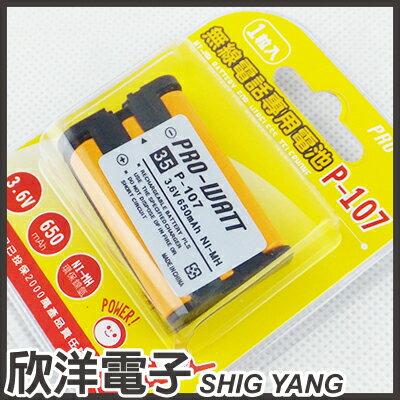 ※欣洋電子※PRO-WATT無線電話電池3.6V650mAh(P-107)