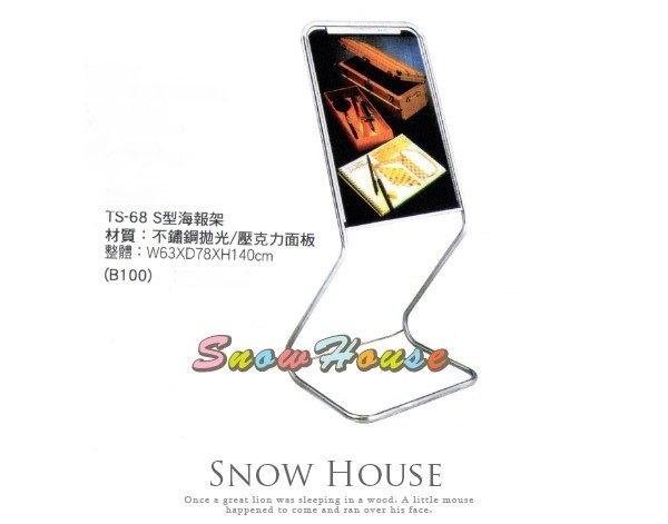 ╭☆雪之屋居家生活館☆╯P329-06TS-68S型海報架告示牌門牌標示牌