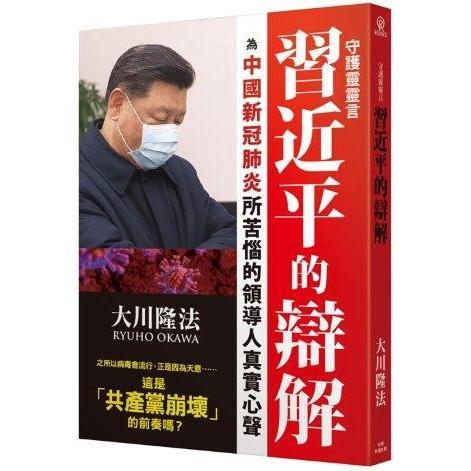 守護靈靈言  習近平的辯解:為中國新冠肺炎所苦惱的領導人真實心聲