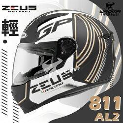 【加贈好禮】ZEUS安全帽 ZS-811 AL2 消光黑黑 內襯可拆 全罩帽 811 輕量化全罩帽 『耀瑪騎士生活機車部品』