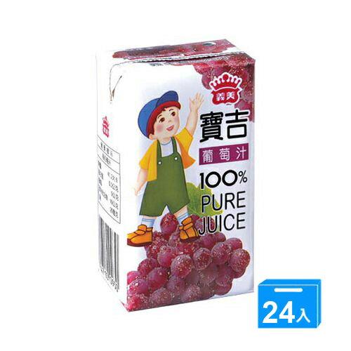 義美寶吉100%純果汁~葡萄125ml~24~愛買~