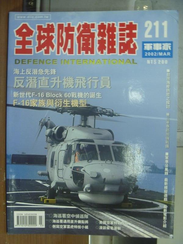 【書寶二手書T4/軍事_QLT】軍事家_211期_反潛直升機飛行員等