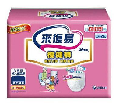 來復易 復健褲 L 9片*4包(箱購)【德芳保健藥妝】