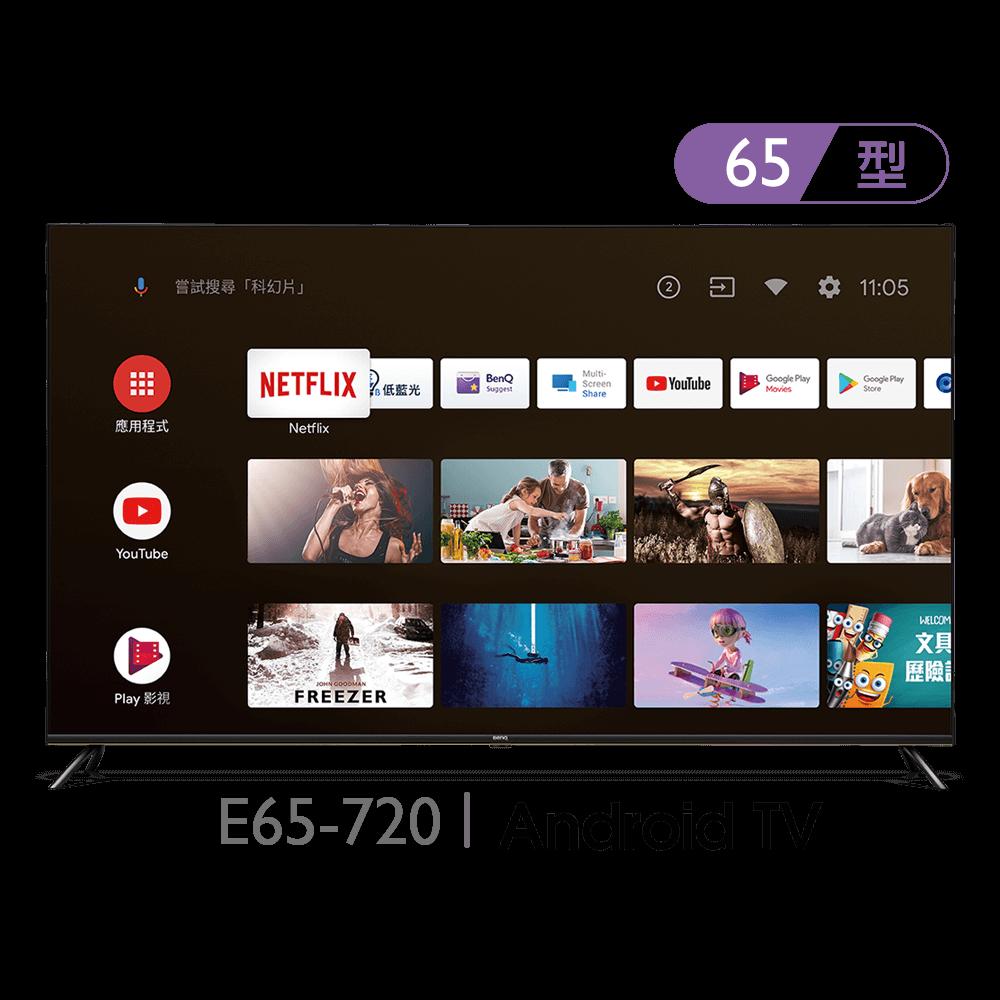 【送奇美快煮壺】BenQ 明碁 E65-720 電視 65吋 4K HDR 護眼大型液晶 Google 正版平台 無視訊盒
