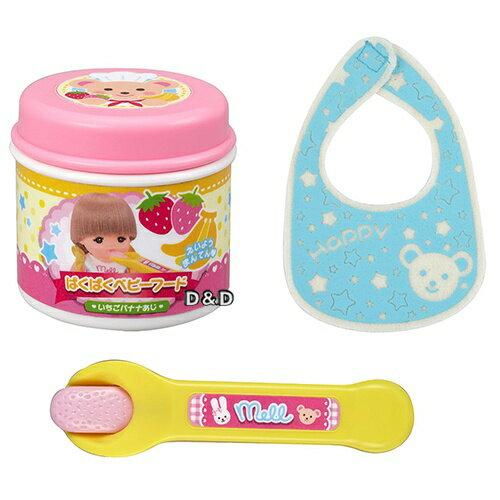 【小美樂娃娃】小美樂配件-嬰兒食品組