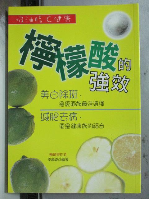 【書寶二手書T2/養生_OBJ】檸檬酸的強效_李鴻奇