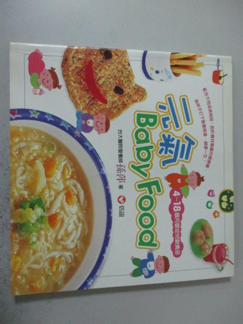 ~書寶 書T3/保健_ZKU~元氣Baby Food_4~18個月嬰幼兒副食品_孫萍