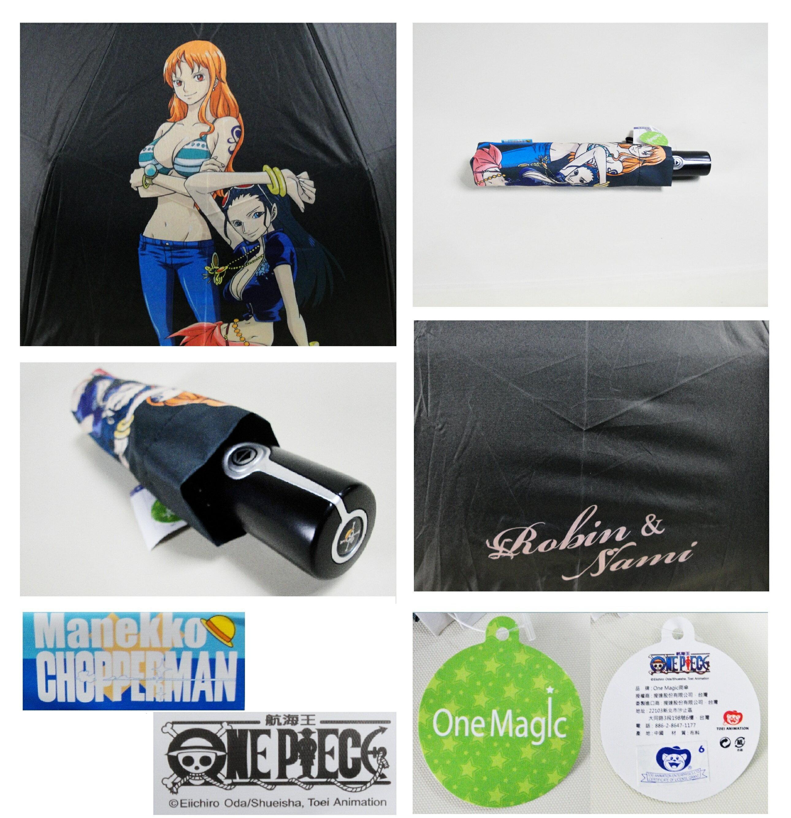One Piece 航海王 海賊王 羅賓 娜美 Robin Nami 黑色 自動傘 雨傘 陽傘 晴雨傘