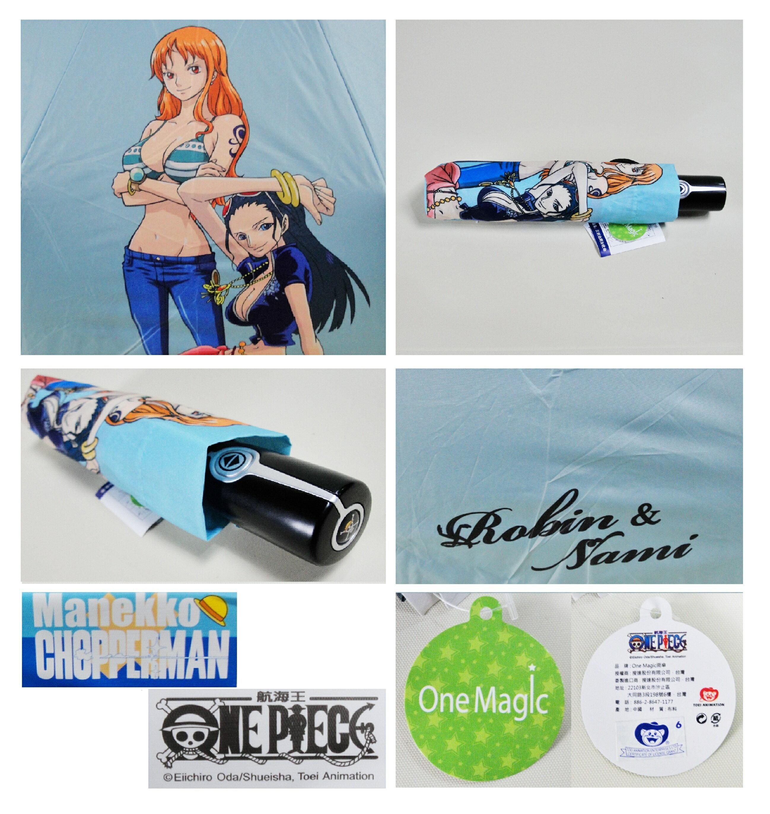 One Piece 航海王 海賊王 羅賓 娜美 Robin Nami 水藍色 自動傘 雨傘 陽傘 晴雨傘