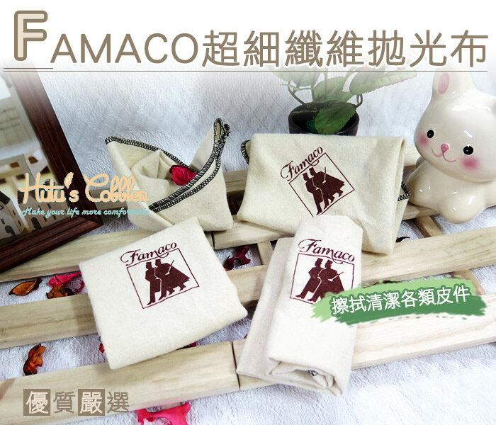 ○糊塗鞋匠○ 鞋材 P47 法國FAMACO超細纖維拋光布 100%純綿 保養工具 拋光上