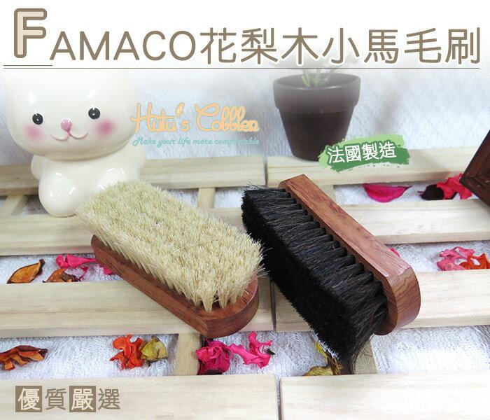 ○糊塗鞋匠○ 優質鞋材 P55 法國FAMACO花梨木小馬毛刷 清除皮革表面灰塵 保養工具