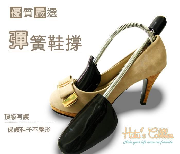 ○糊塗鞋匠○ 優質鞋材 A08 不銹鋼彈簧鞋撐 專業版貼合腳型 鞋子收納不變型