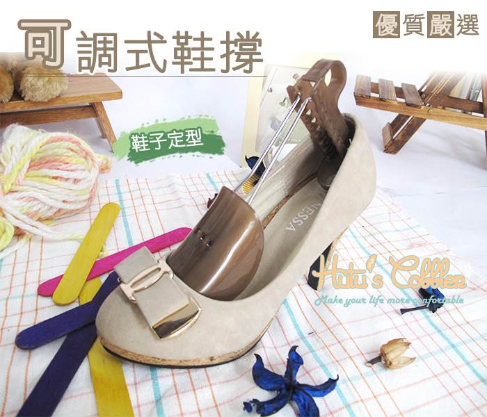 ○糊塗鞋匠○ 優質鞋材 A14 可調式鞋撐 長度可調 專業版貼合腳型 鞋子收納不變型