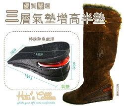 ○糊塗鞋匠○ 優質鞋材 B03 6公分隱形三層氣墊增高墊 半墊 可超取